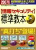 sec_book2007.jpg