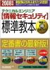 sec_book2008.jpg